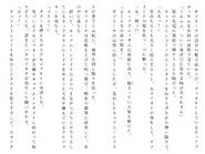 Харткэтч роман (188)