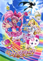 Suite Pretty Cure Poster 1