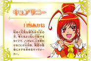 Cartel de Cure Sunny en Pretty Cure All Stars New Stage 3