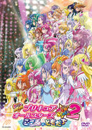 Precure All Stars New Stage 2 DVD