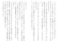 Футари роман (149)