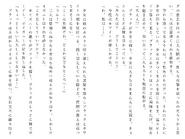 Футари роман (224)