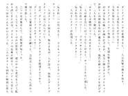 Харткэтч роман (151)