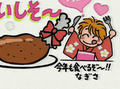 FwPC46-Nagisa's New Year's card
