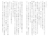 Футари роман (155)