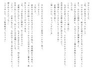 Футари роман (170)