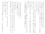 Футари роман (143)