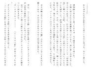 Харткэтч роман (170)