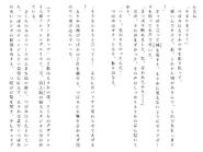 Харткэтч роман (96)