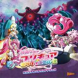Pretty Cure Miracle Universe Original☆Soundtrack