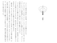 Харткэтч роман (193)