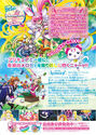 Suite Precure The Movie Intro and Story