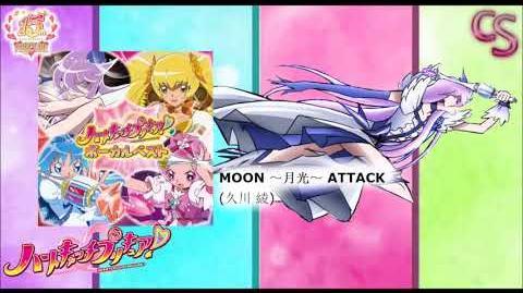 MOON〜月光〜ATTACK