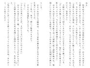 Футари роман (136)