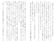 Харткэтч роман (47)
