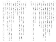 Харткэтч роман (125)