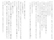 Футари роман (81)