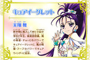 Cartel de Cure Egret en Pretty Cure All Stars New Stage 3