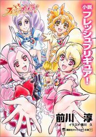 Novela Fresh Pretty Cure portada