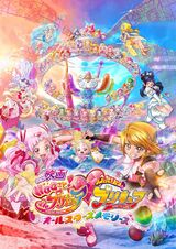 HUGtto! Pretty Cure♡Futari wa Pretty Cure: All Stars Memories
