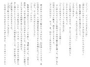 Футари роман (95)