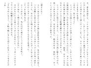 Футари роман (110)