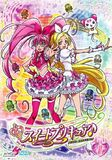 Suite Pretty Cure DVD Vol 1