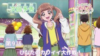 ヒーリングっど♥プリキュア 第9話予告 「ひなたのカワイイ大作戦!」