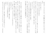 Харткэтч роман (161)