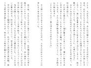 Футари роман (139)