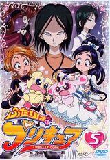 328px-DVD futari wa vol 5