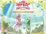 Pretty Cure Super Stars! Original☘Soundtrack