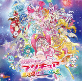 Pretty Cure Miracle Universe Theme Song Single