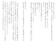Харткэтч роман (128)