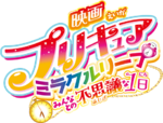 Pretty Cure Miracle Leap: Min'na to no Fushigi na Ichi-nichi
