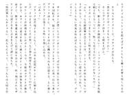 Футари роман (59)