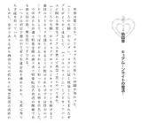 Харткэтч роман (155)