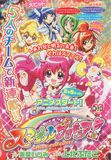 Smile Pretty Cure! Manga