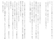 Футари роман (146)