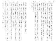 Харткэтч роман (51)