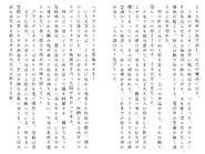Футари роман (219)