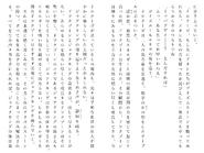 Футари роман (14)