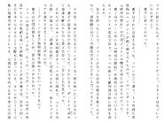 Харткэтч роман (9)