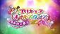 Pretty Cure all Stars Logo 2016