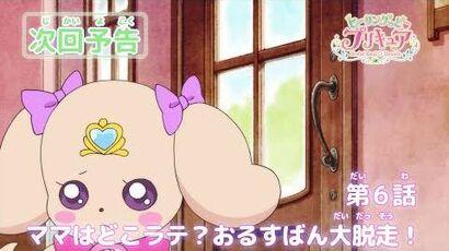 ヒーリングっど♥プリキュア 第6話予告 「ママはどこラテ?おるすばん大脱走!」