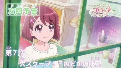 ヒーリングっど♥プリキュア 第7話予告 「大スクープ!?のどかの秘密」