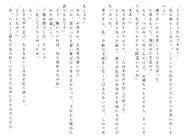 Харткэтч роман (6)