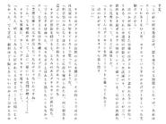 Футари роман (102)
