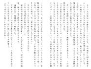 Футари роман (129)