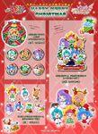 Pretty Cure Store STPC Christmas Sale